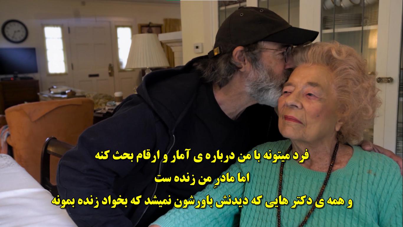 تصویر شفای مادر پال استمتس بعد از خوردن قارچ های دارویی